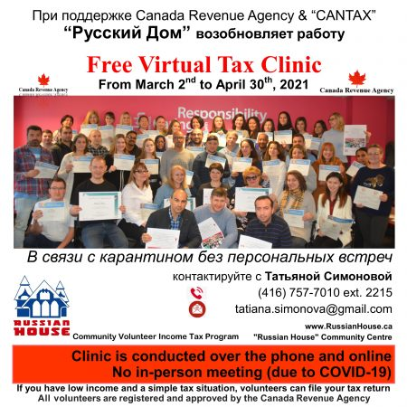 Free Virtual Tax Clinic